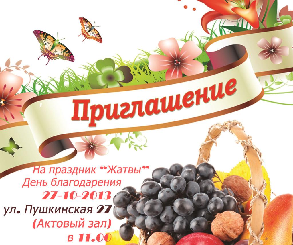 Христианские картинки с праздником жатвы